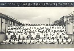 1964-1965年度陳象巍校長、 全體教師及第五屆畢業生合照