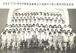 1967年7月6日陳象巍校長、 全體教師及第七屆畢業生合照